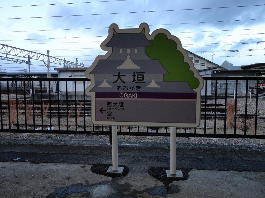 養老鉄道様 大垣駅 駅名看板
