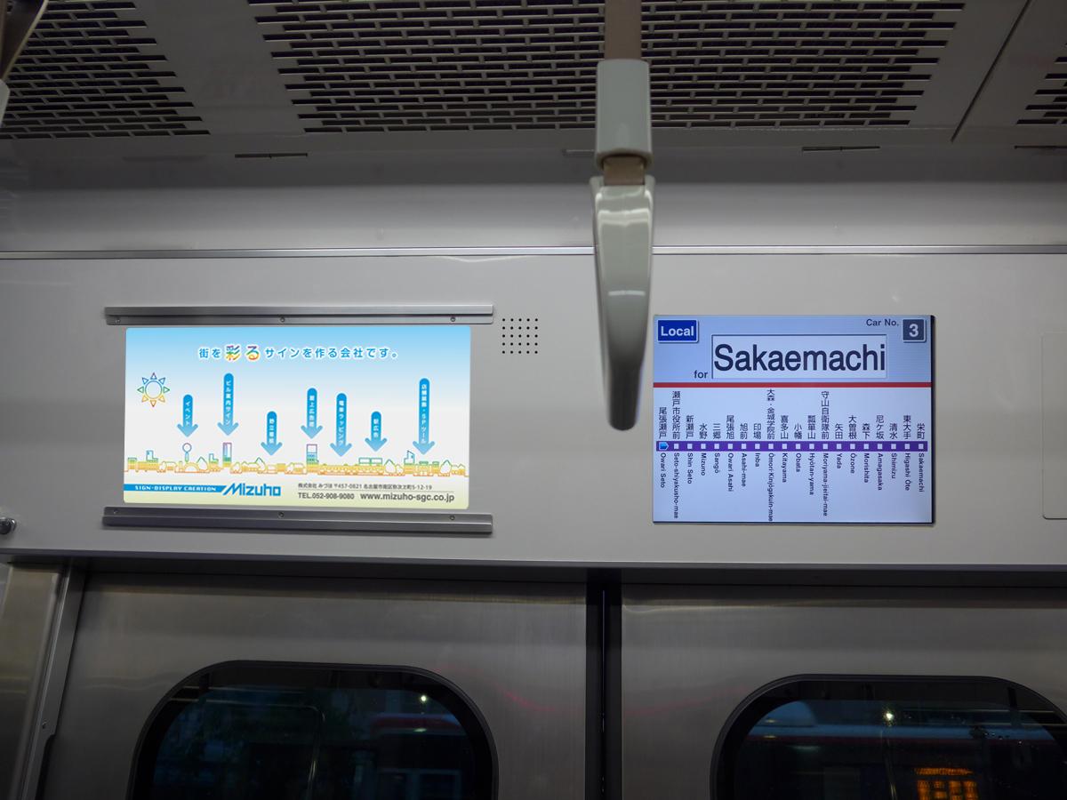 名鉄電車内 ステッカー広告