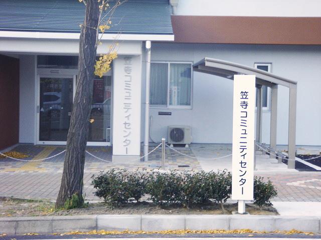 笠寺コミュニティセンター 自立サイン
