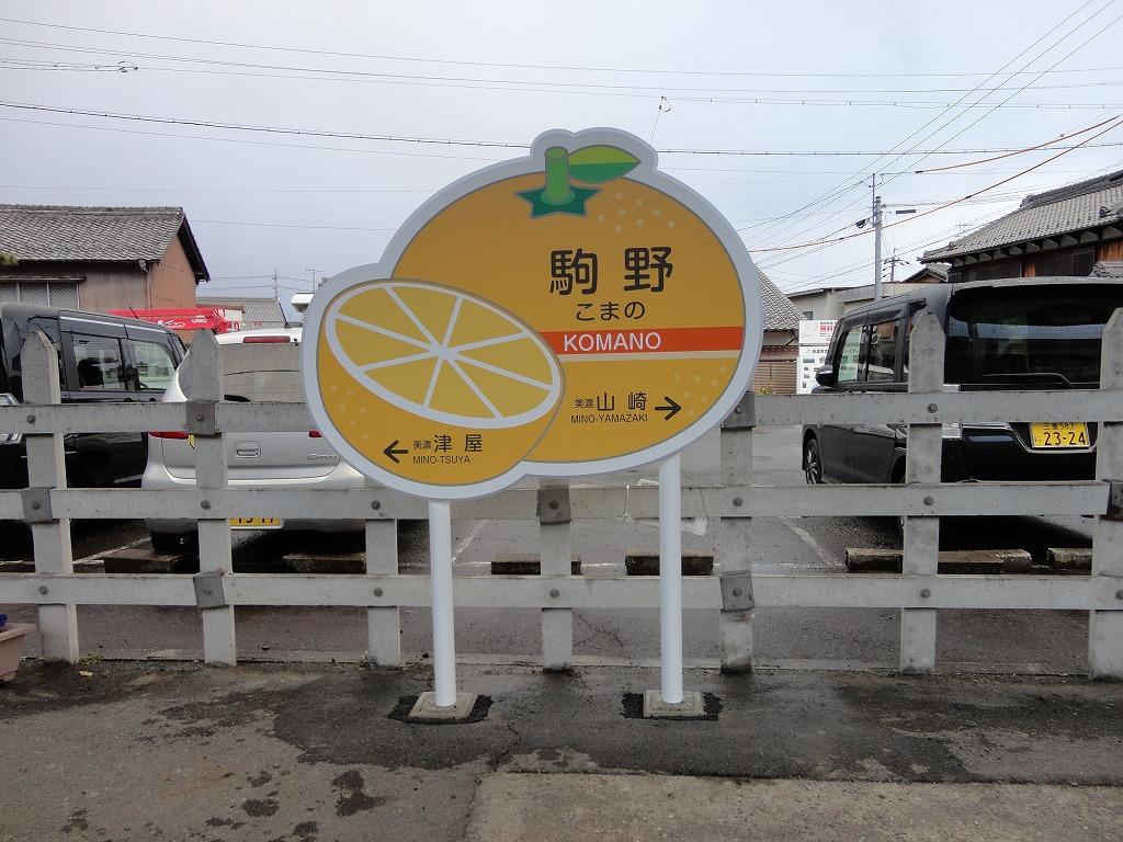 養老鉄道様 駒野駅 駅名看板