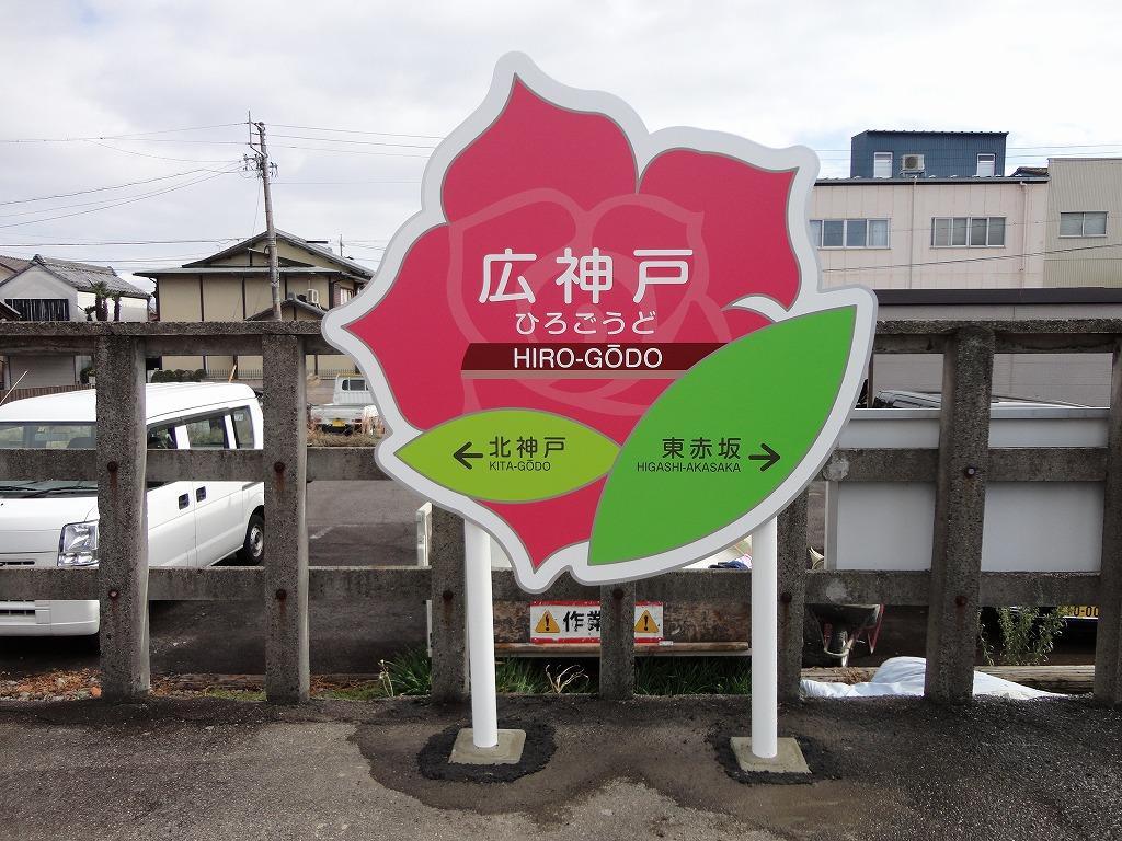 養老鉄道様 広神戸駅 駅名看板